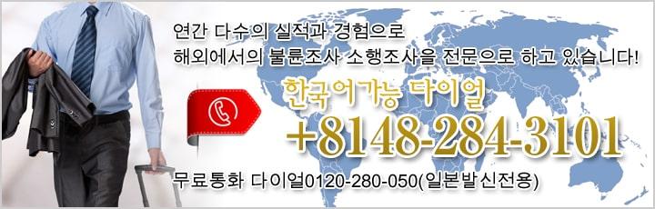 한국어로 대응 가능한 일본의 민간 조사 회사
