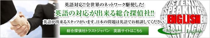 英語に対応できる日本の総合探偵社