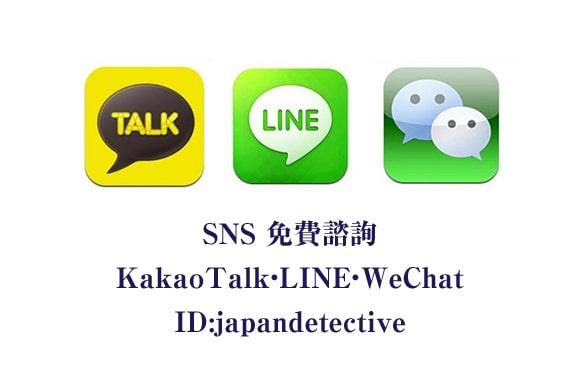 能够全中文全程回复咨询与委托的日本综合私家侦探 调查顾问公司