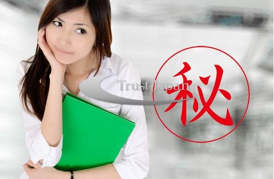 ベトナム調査で個人情報は安全に取り扱っています。