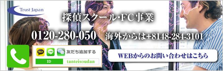 探偵スクール・FC事業