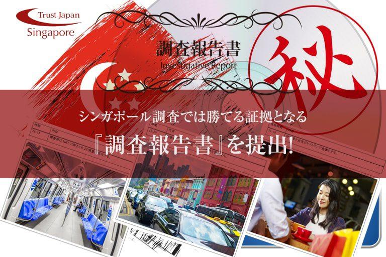 日本人の不倫カップルの調査。シンガポールでの不倫調査