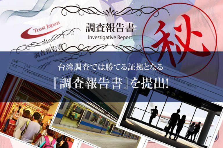 台北市、新北市までは調査経費は込みの体制