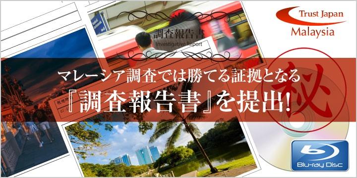 マレーシアでの浮気調査・不倫旅行調査
