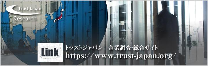 企業特殊調査 総合サイト