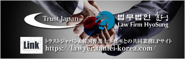現地弁護士と提携