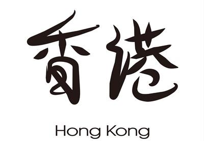 トラストジャパンが行う香港での探偵調査