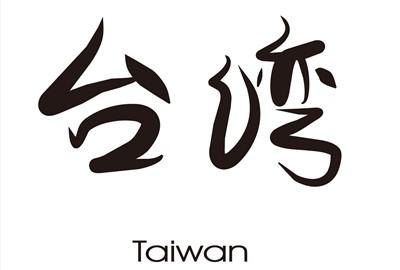 台湾での探偵調査では独自ルートでの情報ネットワークが多方面であります。