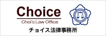 チョイス法律事務所